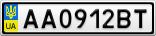 Номерной знак - AA0912BT