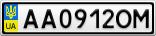 Номерной знак - AA0912OM