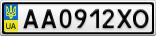 Номерной знак - AA0912XO