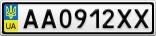 Номерной знак - AA0912XX