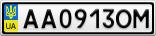 Номерной знак - AA0913OM