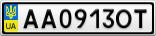 Номерной знак - AA0913OT