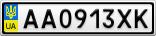 Номерной знак - AA0913XK