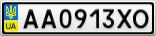 Номерной знак - AA0913XO