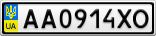 Номерной знак - AA0914XO