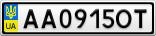 Номерной знак - AA0915OT