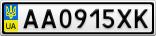 Номерной знак - AA0915XK