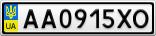 Номерной знак - AA0915XO