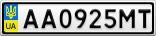 Номерной знак - AA0925MT