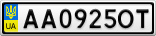 Номерной знак - AA0925OT