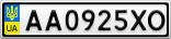 Номерной знак - AA0925XO