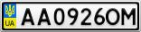 Номерной знак - AA0926OM