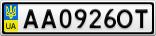 Номерной знак - AA0926OT