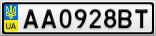 Номерной знак - AA0928BT