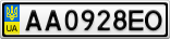 Номерной знак - AA0928EO