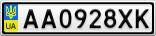 Номерной знак - AA0928XK