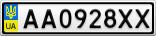Номерной знак - AA0928XX