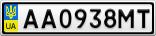 Номерной знак - AA0938MT