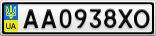 Номерной знак - AA0938XO