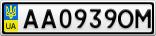 Номерной знак - AA0939OM