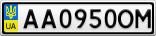 Номерной знак - AA0950OM
