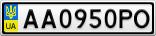 Номерной знак - AA0950PO