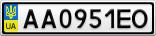 Номерной знак - AA0951EO