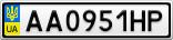 Номерной знак - AA0951HP