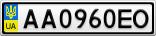 Номерной знак - AA0960EO