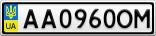 Номерной знак - AA0960OM