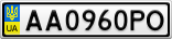 Номерной знак - AA0960PO