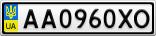 Номерной знак - AA0960XO