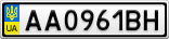Номерной знак - AA0961BH