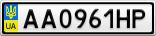 Номерной знак - AA0961HP