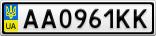 Номерной знак - AA0961KK