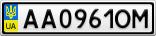 Номерной знак - AA0961OM