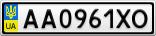 Номерной знак - AA0961XO