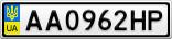 Номерной знак - AA0962HP