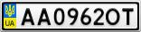 Номерной знак - AA0962OT