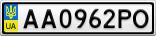Номерной знак - AA0962PO