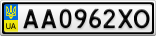 Номерной знак - AA0962XO