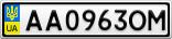 Номерной знак - AA0963OM