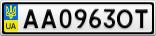 Номерной знак - AA0963OT