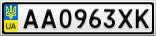 Номерной знак - AA0963XK