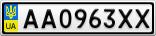Номерной знак - AA0963XX