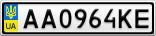 Номерной знак - AA0964KE