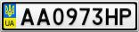 Номерной знак - AA0973HP