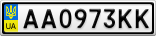 Номерной знак - AA0973KK