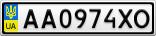 Номерной знак - AA0974XO