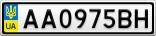 Номерной знак - AA0975BH